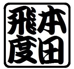本田飛度2.jpg