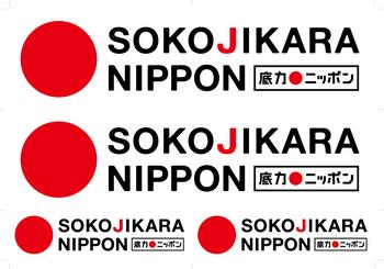 sokojikara_sticker_LL.jpg